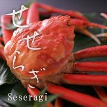 【せせらぎ膳:強肴 地物 紅津合蟹 土佐酢】毎朝富山湾で水揚げされる新鮮な蟹を釜上げしご提供。