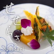 【せせらぎ膳:水果子 季節のデザート】季節の水菓子が旬材の織りなす膳の最後を締めくくります。