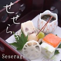 【せせらぎ膳:前菜 夏の前菜】 旬の食材を中心とした夏を感じさせる前菜です。
