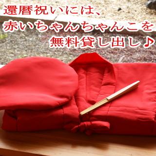 喜寿・還暦祝いは「八汐のおめで鯛しゃぶ」会席!ちゃんちゃんこ貸出&塗箸プレゼント♪