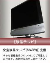 ★液晶テレビ(番組表はフロントにてご用意)