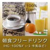 ■朝食フリードリンク