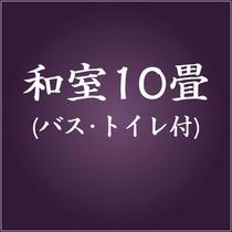 ◇和室10畳(バス・トイレ付)◇