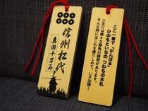 信州松代の六文木札