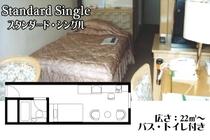 スタンダードシングルはゆとりの22平米以上