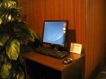 2F お客様用PC