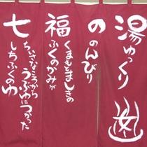 【七福の湯】露天風呂、サウナ、電気風呂、泡風呂など七種類のお風呂がございます。