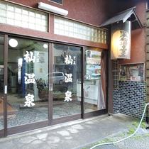 *外観/昔ながらの日本家屋と、四季折々季節ごとの里山の風情。日本の原風景があります。