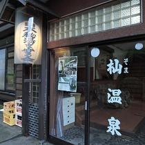 *入口/「日本秘湯を守る会」加盟宿。自然豊かな里山で良質な温泉を心ゆくまで。
