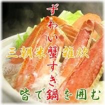 【宿泊プラン】 ずわい蟹すき鍋プランタイトル