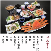 【季節の会席料理】 鳥取松葉蟹会席(冬限定)