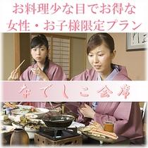 【宿泊プラン】 撫子会席プランタイトル