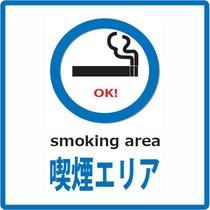 【談話広場】 喫煙エリア