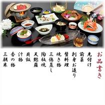 【季節の会席料理】 三楽会席(夏)