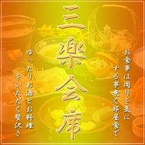 【宿泊プラン】 三楽会席プランタイトル