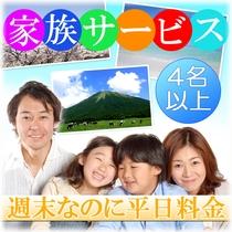 【宿泊プラン】 家族サービスプランタイトル