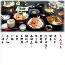 【季節の会席料理】 三楽会席(冬)