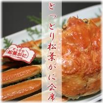 【宿泊プラン】 鳥取松葉蟹会席プランタイトル