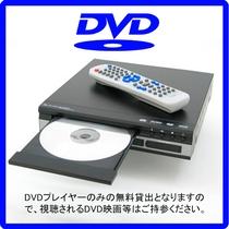【客室】 DVD