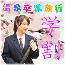 【宿泊プラン】 温泉卒業旅行プランタイトル