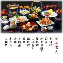 【季節の会席料理】 三楽会席(秋)
