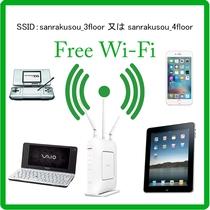【談話広場】 Free Wi-Fi