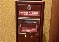2F女性大浴場 TVカード販売機