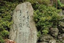 仁淀川支流 土居川の畔にはひっそりと句碑があります