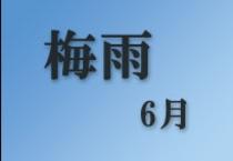 仁淀川町~梅雨~