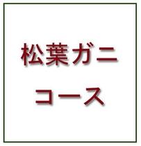 松葉ガニコースのご紹介