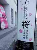 和レストラン「桜」