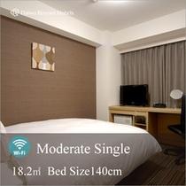 【モデレートシングル】ゆっくり寛げる18.2㎡。140cm幅のベッドで快適な睡眠を。