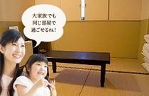 和室(1~4名様まで対応可能)