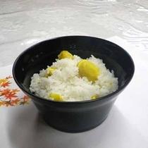 *【夕食一例】大粒の栗がゴロゴロ入った栗ごはんは旨味たっぷり。