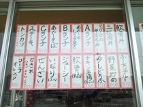 伊差川食堂メニュー1