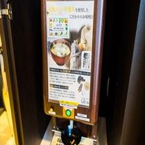 有機大豆使用の味噌汁