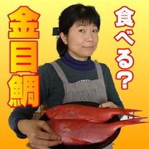 お客さまも驚く特大金目鯛★煮つけがサイコーです。