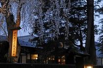 【春】武家屋敷ホテル玄関前