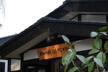 【緑】武家屋敷ホテル玄関