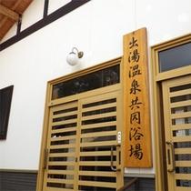 *出湯温泉共同浴場/当館より徒歩1分、改装済みで快適なお風呂です。