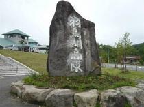 羽鳥湖高原石碑