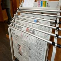 お客様用新聞