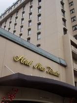 ホテルニュータナカ外観