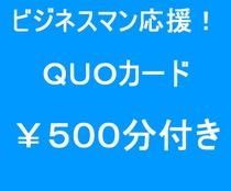 QUOカード¥500プラン