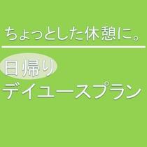 日帰り☆デイユースプラン☆