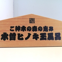 ご神木の森の恵み♪木曽ヒノキ玉風呂