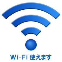 Wi-Fi全館無料で利用できます。「」