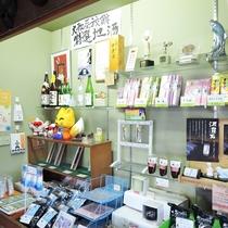 *【館内/お土産コーナー】当館で地元の名産品や銘菓をお買い上げいただくこともできます。