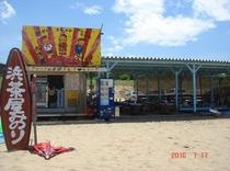 【夏限定】海の家「浜茶屋みのり」