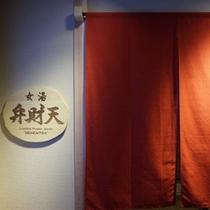 2014年12月30日オープン!【女湯「弁財天」】